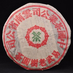 "2003 CNNP ""Yi Wu Old Tree Round Cake"" Raw Aged Pu-erh tea cake"