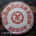 1997 CNNP Big Red Mark Raw Puerh Cake