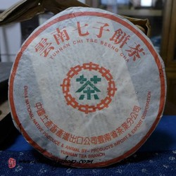 2001 CNNP Private Order 7542 Raw Puerh Cake 357g