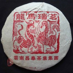 "2006 Changtai Long Ma Rui Ming ""Dragon Horse"" Raw Puerh Cake 400g"